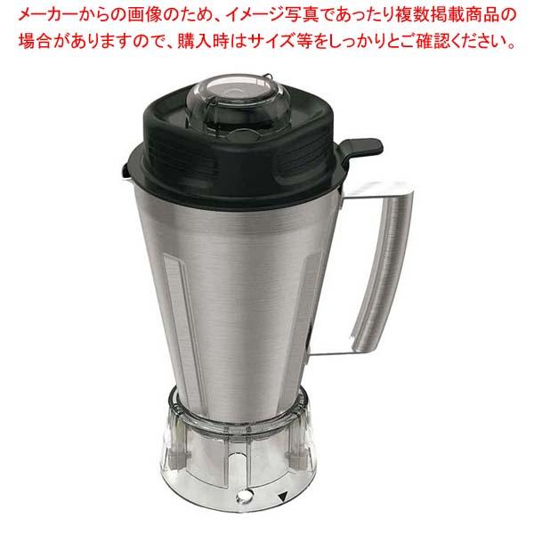 マルチシェフ ブレンダー MC-2000BLSSR用 フルボトルセット(ステンレス)PMC2-011SSR 【厨房館】調理機械(下ごしらえ)