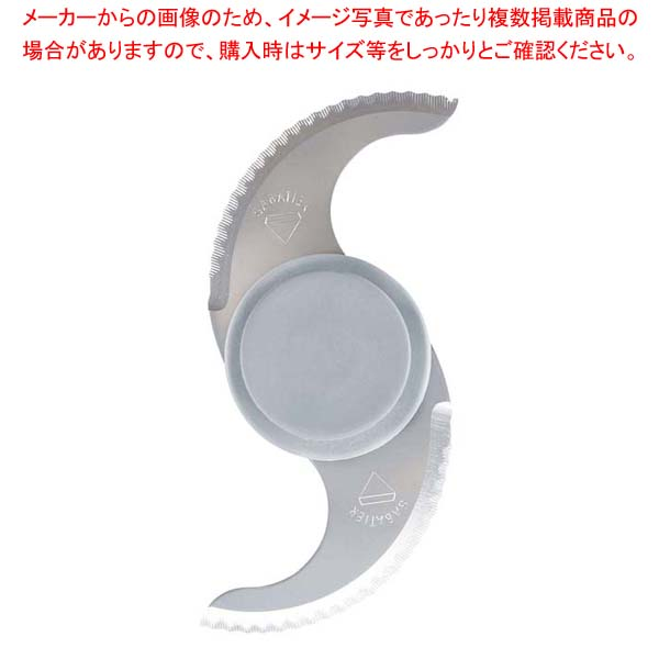 ロボ・クープ R-4V.V.A用 ギザ刃カッター 【厨房館】調理機械(下ごしらえ)