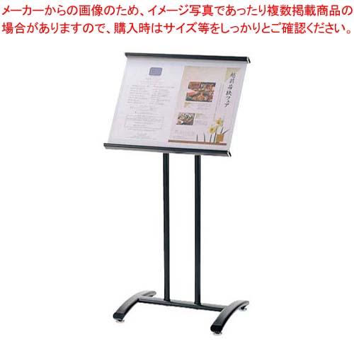 えいむ サインスタンド SS-100 ブラック 【厨房館】店舗備品・インテリア