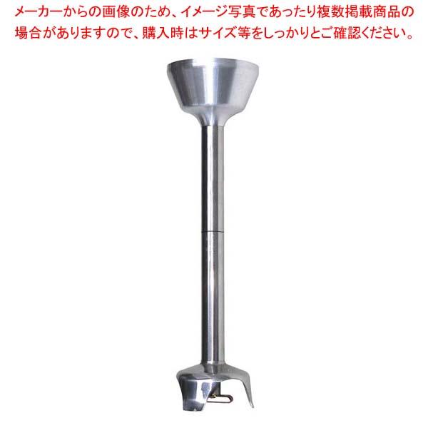 ダイナミック ハンドミキサー DMX160用部品 Eナイフ 190mm 【厨房館】調理機械(下ごしらえ)
