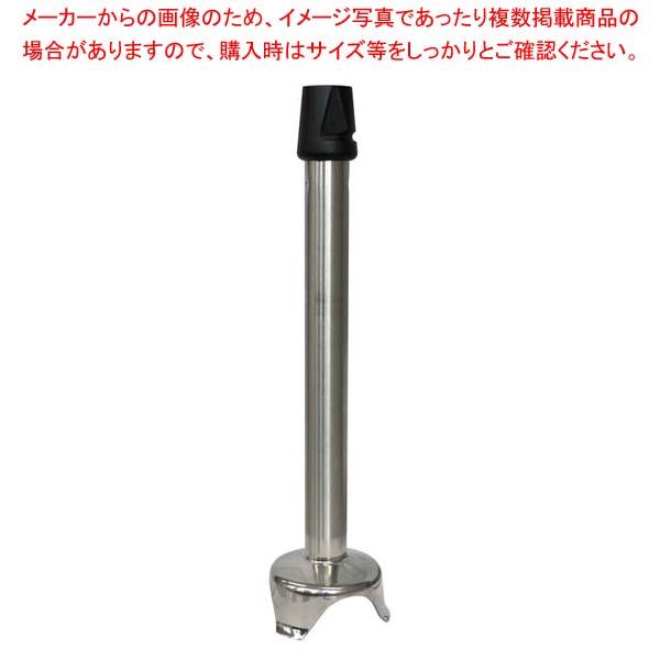 ダイナミック ハンドミキサー DMX300用部品 ステンレスチューブ 【厨房館】調理機械(下ごしらえ)