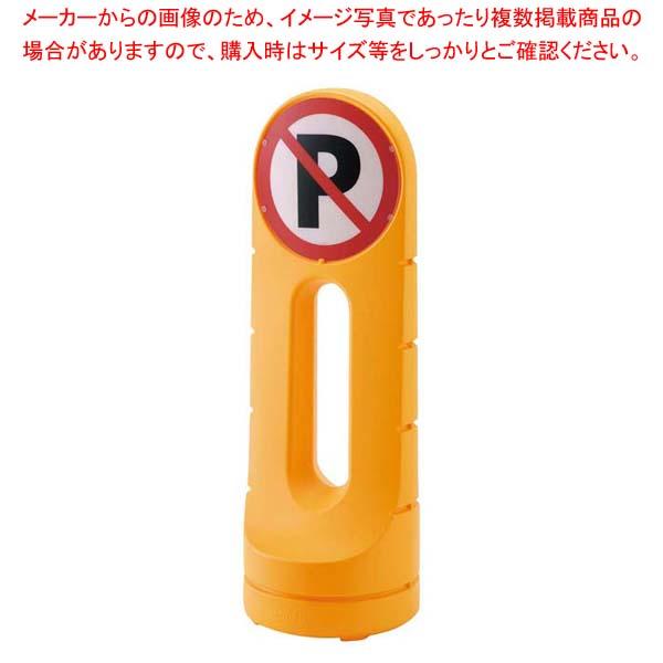 スタンドサイン125R イエロー(Y)47853-0 【厨房館】店舗備品・インテリア