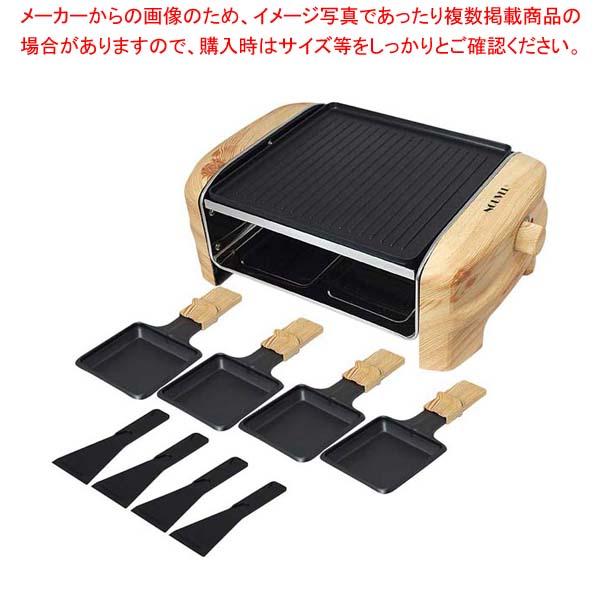 電気式ラクレットグリル ウッドエレガンス 4人用 【厨房館】卓上鍋・焼物用品