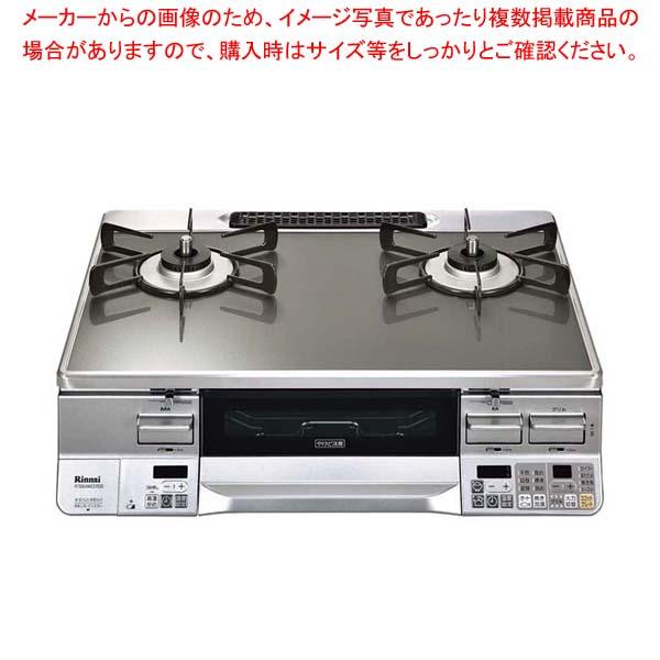リンナイ 両面焼きグリル付ガステーブル RTS65AWG31R2G-VR LP 【厨房館】電気・ガスコンロ