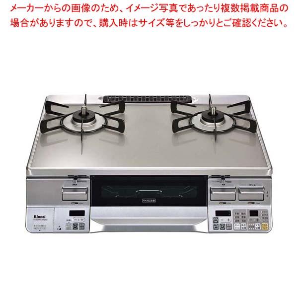 リンナイ 両面焼きグリル付ガステーブル RTS65AWG34R2NG-VR 13A 【厨房館】電気・ガスコンロ