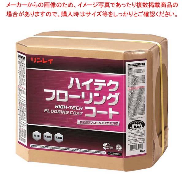 リンレイ 木質床材専用樹脂ワックス ハイテクフローリングコート 18L 【厨房館】清掃・衛生用品