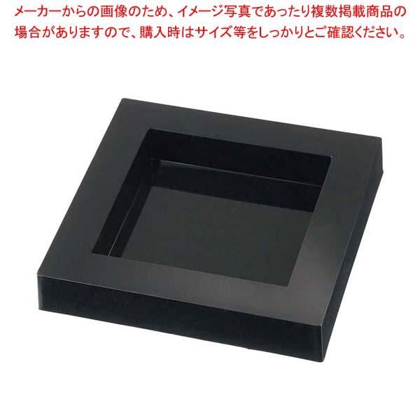 ソリア ミニヨン(360入)ブラック KW64N 【厨房館】ビュッフェ・宴会
