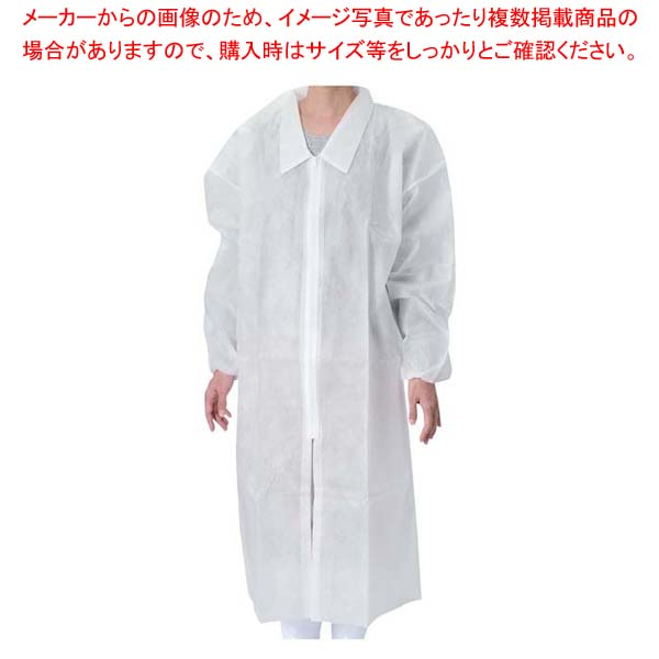 不織布 白衣(50枚入)ジッパー付 白 M 【厨房館】ユニフォーム