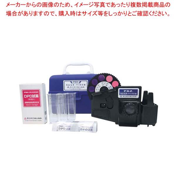 回転式測定器 DPD単品セット 【厨房館】濃度計 他