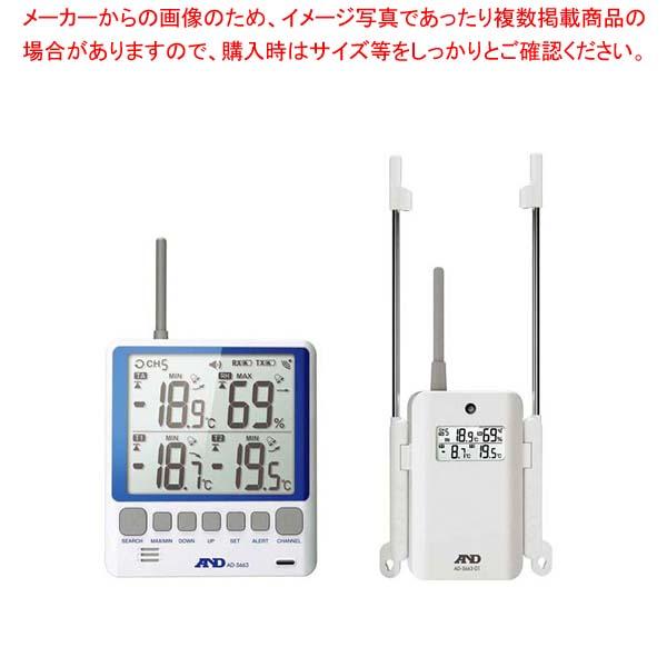 A&D ワイヤレスマルチチャンネル温湿度計 AD-5663 【厨房館】温度計