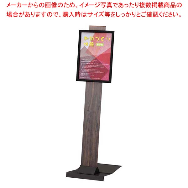 和風サインスタンド そうきゅう ダークウッド PA-A3T 【厨房館】店舗備品・インテリア