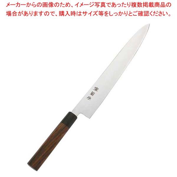 堺菊守(モリブデン鋼)和式 紫檀柄 筋引 27cm 【厨房館】庖丁