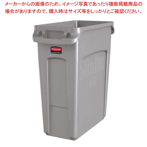 ラバーメイド スリムジムコンテナー グレー 1971258 60.6L 【厨房館】清掃・衛生用品