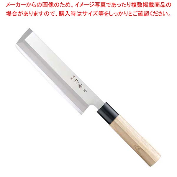 eb-1240120 刃秀作 ブランド買うならブランドオフ モリブデンバナジウム鋼 角型薄刃 中古 FC-375 18cm 厨房館 左用