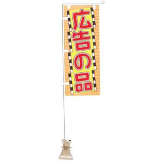 【まとめ買い10個セット品】【 業務用 】ミニのぼり 広告の品[10本入] 37-403