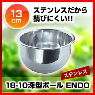 【まとめ買い10個セット品】【 業務用 】18-10深型ボール ENDO 13cm ENDO