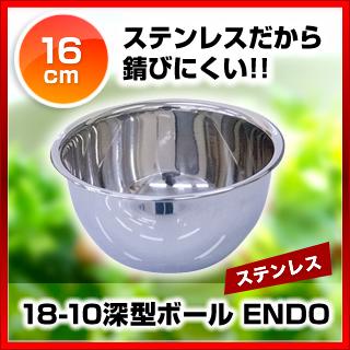【まとめ買い10個セット品】【 業務用 】18-10深型ボール ENDO 16cm ENDO
