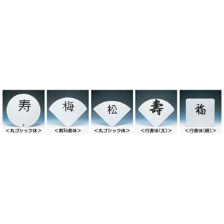 【まとめ買い10個セット品】【 業務用 】書アルファベット 扇・角型 1文字
