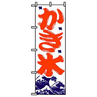 【まとめ買い10個セット品】のぼり かき氷 NO.393 【厨房館】