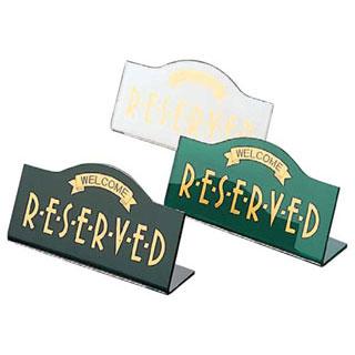 【まとめ買い10個セット品】【 えいむL型RESERVED RY-12 グリーン 】【 厨房器具 製菓道具 おしゃれ 飲食店 】 【厨房館】