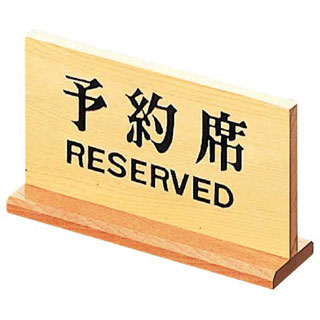 【まとめ買い10個セット品】木製予約席 長角 【厨房館】