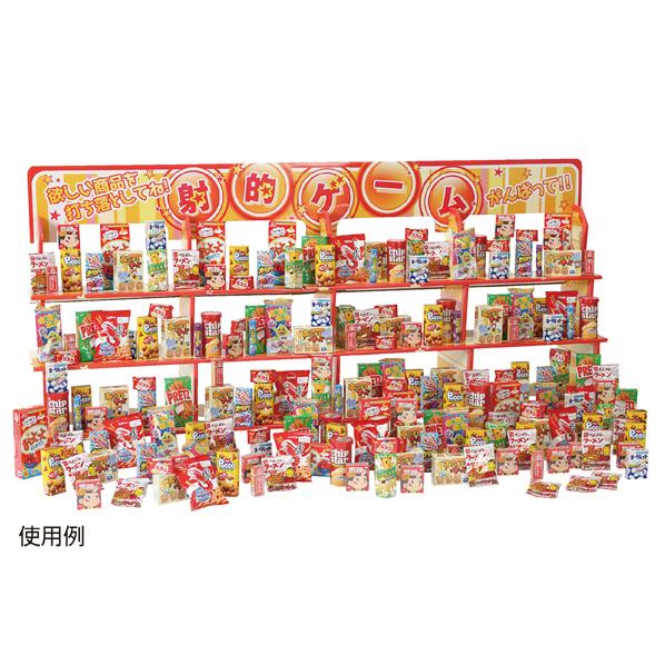 ジャンボ射的大会 お菓子100個 【厨房館】