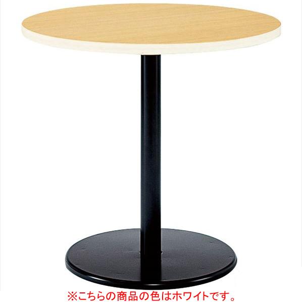 丸型テーブル 塗装脚 直径75cm ホワイト 【厨房館】