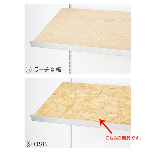 傾斜木棚セットW90×D40cm OSB SUSコボレ止+木棚+傾斜木棚ブラックT×2 【厨房館】