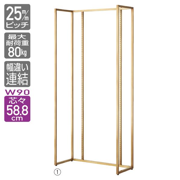 【まとめ買い10個セット品】 アンティークゴールド壁面W90cm オープンタイプ 本体 【厨房館】