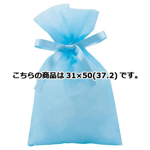 【まとめ買い10個セット品】 不織布リボン付きギフトバッグ ブルー 31×50(37.2) 10枚【店舗備品 店舗インテリア 店舗改装】【厨房館】