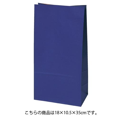 【まとめ買い10個セット品】 カラー無地 ネイビー 18×10.5×35 100枚【店舗備品 包装紙 ラッピング 袋 ディスプレー店舗】【厨房館】