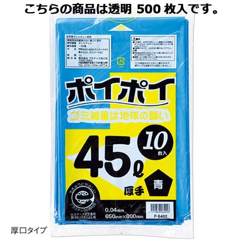 【まとめ買い10個セット品】 ゴミ袋 45L(0.04mm厚)厚口タイプ 透明 500枚【店舗什器 小物 ディスプレー ギフト ラッピング 包装紙 袋 消耗品 店舗備品】【厨房館】