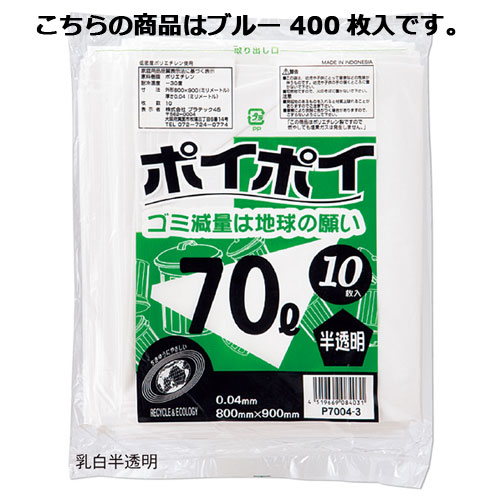 【まとめ買い10個セット品】 ゴミ袋 70L(0.04mm厚) ブルー 400枚【店舗什器 小物 ディスプレー ギフト ラッピング 包装紙 袋 消耗品 店舗備品】【厨房館】