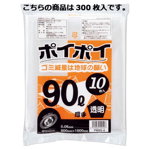 【まとめ買い10個セット品】 ゴミ袋 90L(0.05mm厚) 透明 300枚【店舗什器 小物 ディスプレー ギフト ラッピング 包装紙 袋 消耗品 店舗備品】【厨房館】