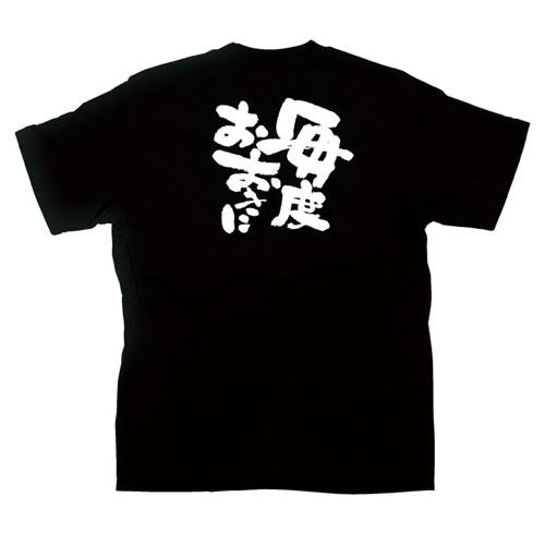 【まとめ買い10個セット品】 ロゴ入りТシャツ 毎度おおきに XL【店舗備品 店舗インテリア 店舗改装】【厨房館】