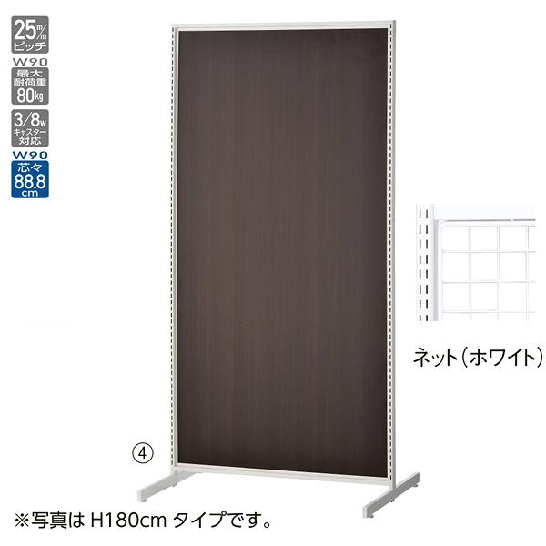 SF90中央両面ネットタイプ ホワイト H135cm 【厨房館】