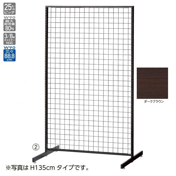 SF90両面タイプブラック H150cm ダークブラウンパネル付 【厨房館】