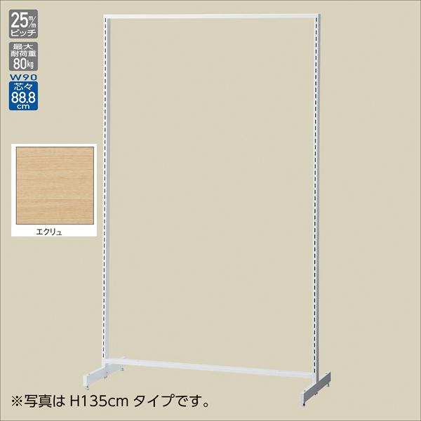 SF90両面スリムタイプホワイト H150cmエクリュパネル付 【厨房館】