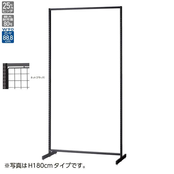 SF90両面スリム ネットタイプ ブラック H150cm 【厨房館】