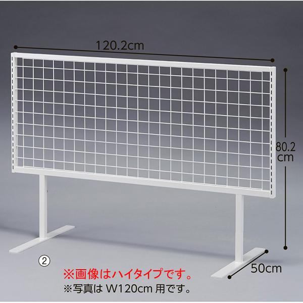 セパレートネット両面 W90用 ロータイプ 【厨房館】