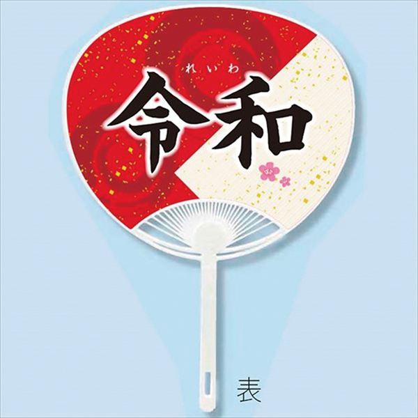 祝・新元号[令和]うちわ500本 【厨房館】