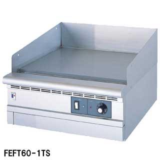 【 業務用 】フジマック 業務用電気グリドル FEFT60-1TS W600×D600×H265 【 メーカー直送/後払い決済不可 】