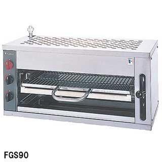 フジマック 業務用ガスサラマンダー FGS90 W900×D395×H430 【 メーカー直送/後払い決済不可 】 【厨房館】
