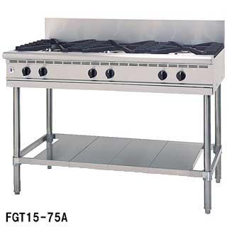 【 業務用 】フジマック 業務用ガステーブル[内管式] 標準タイプ FGT15-75A W1500×D750×H850 【 メーカー直送/後払い決済不可 】