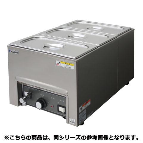 フジマック フードウォーマー FFW3454B 【 メーカー直送/代引不可 】【厨房館】