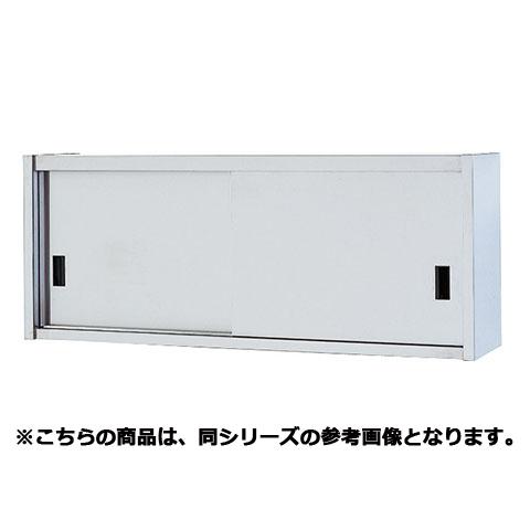 フジマック 吊戸棚(コロナシリーズ) FHCSA75509 【 メーカー直送/代引不可 】【厨房館】