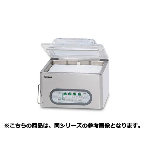 フジマック 真空包装機 MAX-DD 【 メーカー直送/代引不可 】【厨房館】