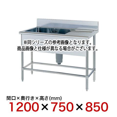 フジマック 水切付一槽シンク(スタンダードシリーズ) FS1275R 【 メーカー直送/代引不可 】【厨房館】