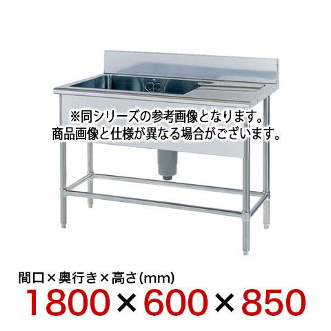 フジマック 水切付一槽シンク(スタンダードシリーズ) FS1860R 【 メーカー直送/代引不可 】【厨房館】