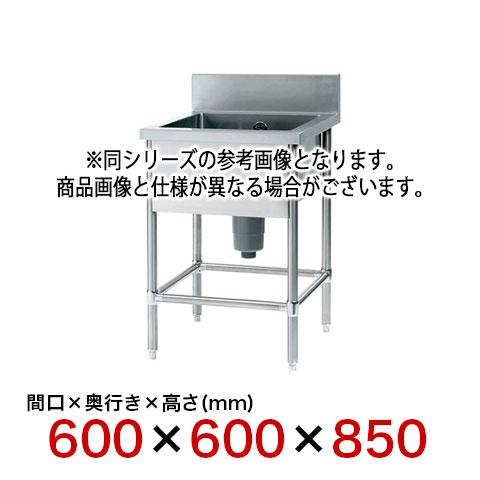 フジマック 一槽シンク(Bシリーズ) FSB0660 【 メーカー直送/代引不可 】【厨房館】